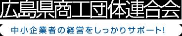 中小業者の営業とくらしを守る広島県商工団体連合会